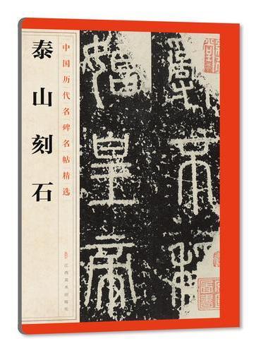 中国历代名碑名帖精选·泰山刻石