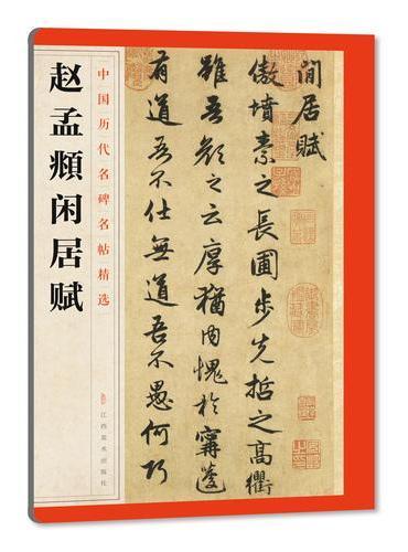 中国历代名碑名帖精选·赵孟頫闲居赋