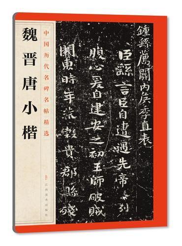 中国历代名碑名帖精选·魏晋唐小楷
