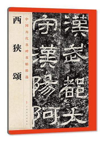 中国历代名碑名帖精选·西狭颂