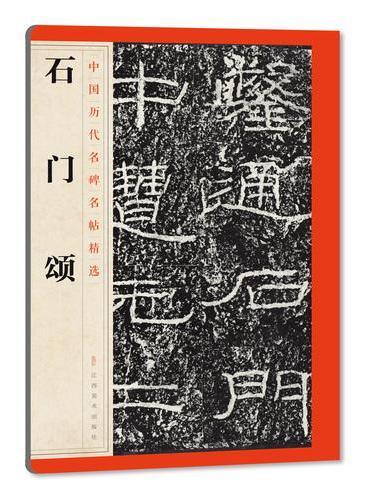 中国历代名碑名帖精选·石门颂