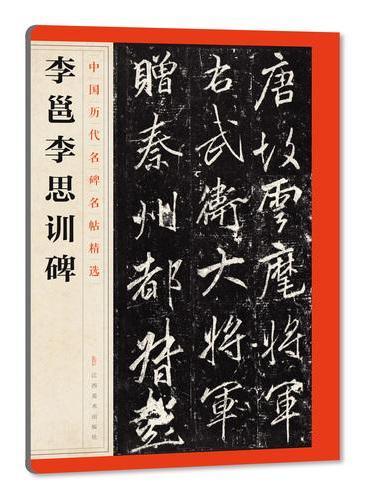 中国历代名碑名帖精选·李邕李思训碑