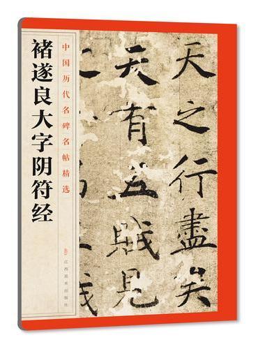 中国历代名碑名帖精选·褚遂良大字阴符经