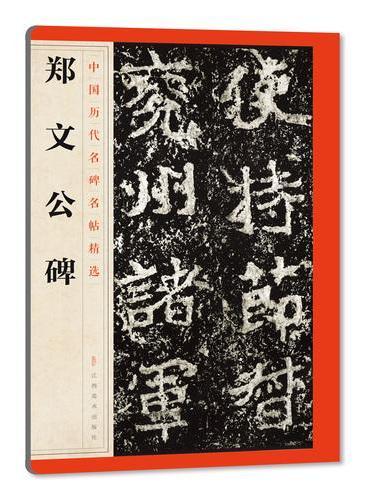 中国历代名碑名帖精选·郑文公碑