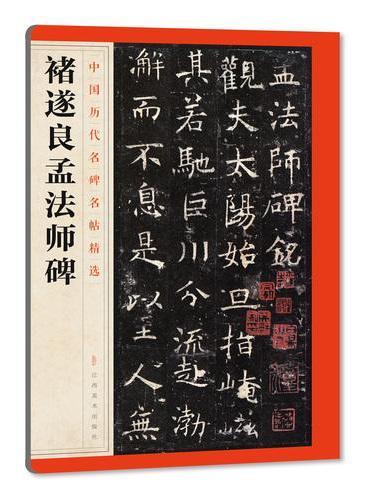 中国历代名碑名帖精选·褚遂良孟法师碑