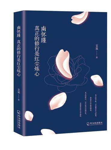 南怀瑾:真正的修行是红尘炼心