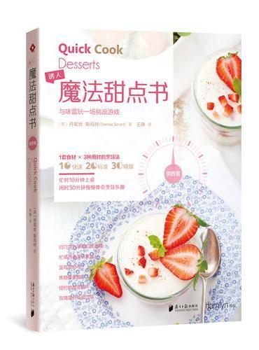 快西餐系列:魔法甜点书