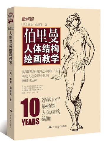 伯里曼人体结构绘画教学(最新版)