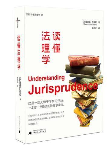 新民说 读懂法理学