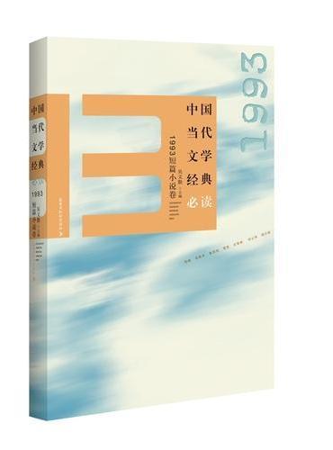 中国当代文学经典必读:1993短篇小说卷