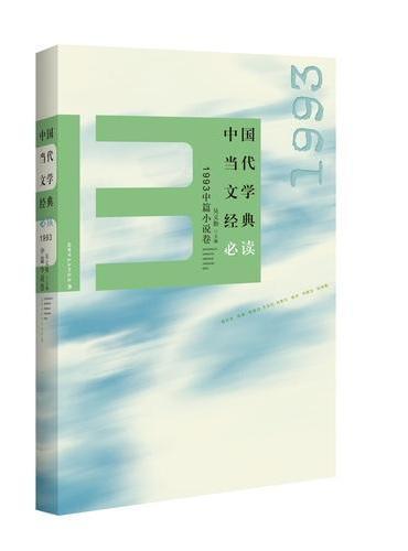 中国当代文学经典必读:1993中篇小说卷