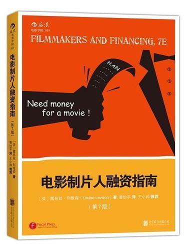 电影制片人融资指南(第7版)
