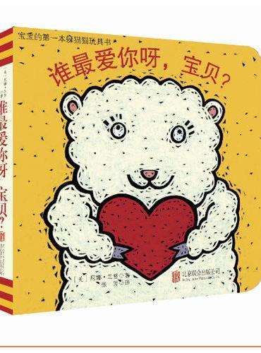 宝宝的第一本书:谁最爱你呀,宝贝·