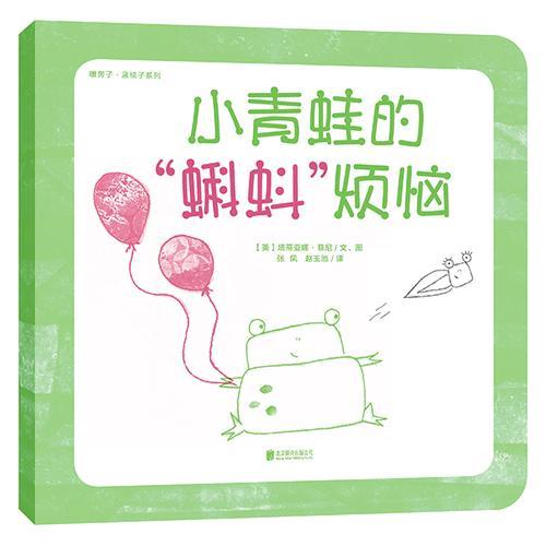 """暖房子·蓝毯子系列:小青蛙的""""蝌蚪""""烦恼"""