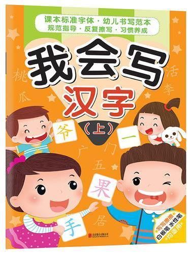 我会写汉字·上