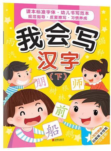我会写汉字·下