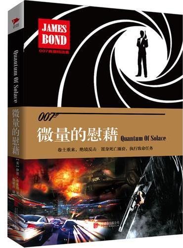 007典藏精选集之:微量的慰藉(精装版)