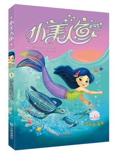 小美人鱼4 梦见蓝海龟