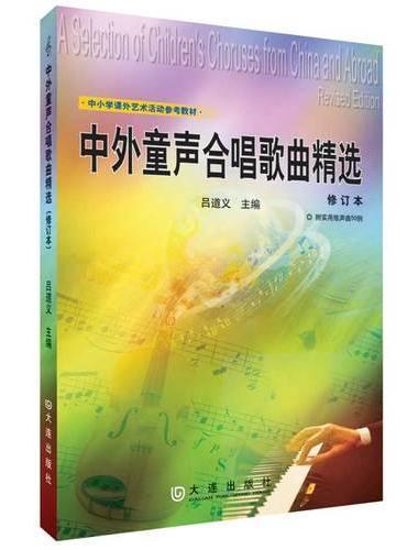 中外童声合唱歌曲精选  (全新修订本)