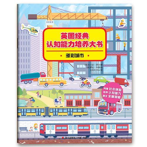 英国经典认知能力培养大书·多彩城市