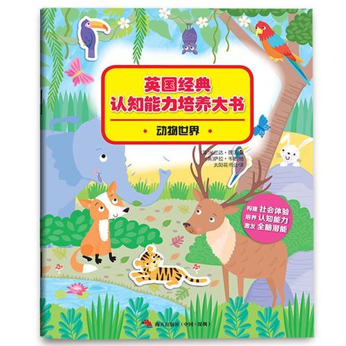 英国经典认知能力培养大书·动物世界