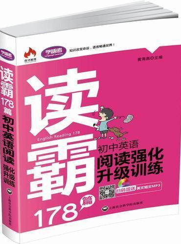 读霸178篇——初中英语阅读强化升级训练