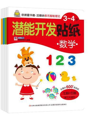 小婴孩3-4岁潜能开发贴纸:专注力+数学+语言+创意(套装共4册)