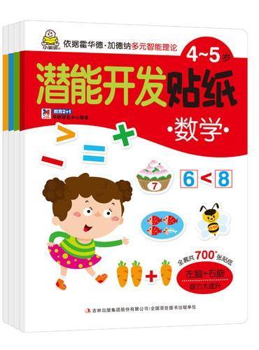 小婴孩4-5岁潜能开发贴纸:语言+创意+数学+专注力(套装共4册)
