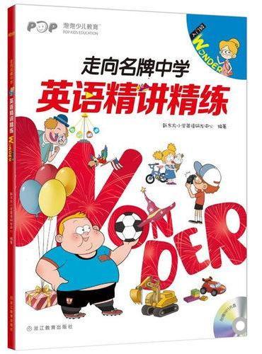 新东方 走向名牌中学:英语精讲精练 入门级 Wonder