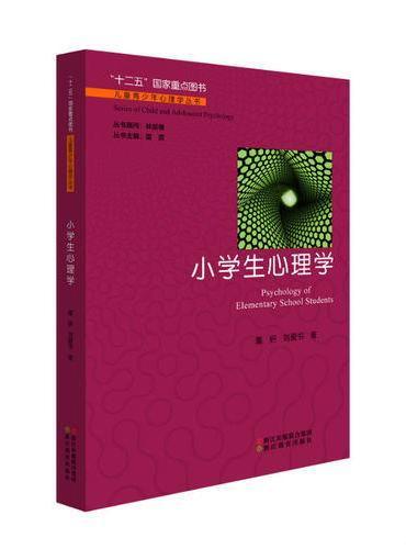儿童青少年心理学丛书:小学生心理学