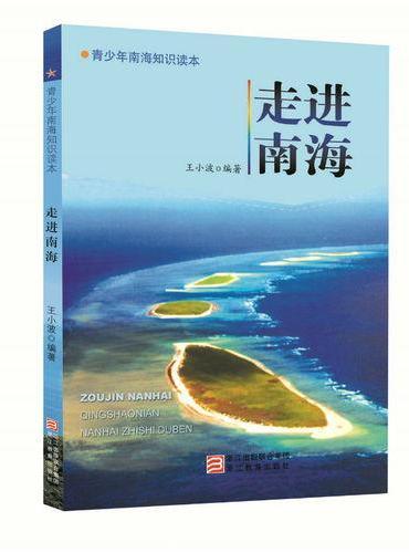 青少年南海知识读本  走进南海