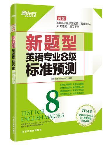 (新题型)英语专业8级标准预测
