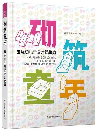 砌筑童年——国际幼儿园设计的新趋势(33个国外最新幼儿园案例,详细的分析和精致的图片值得参考!)