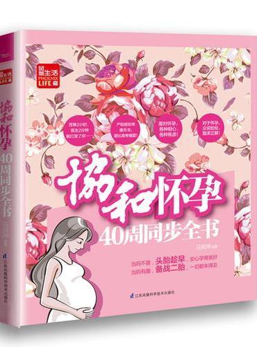 协和怀孕40周同步全书(凤凰生活)