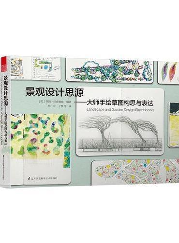 景观设计思源——大师手绘草图构思与表达(设计思想的来源,景观大师手绘解密!)