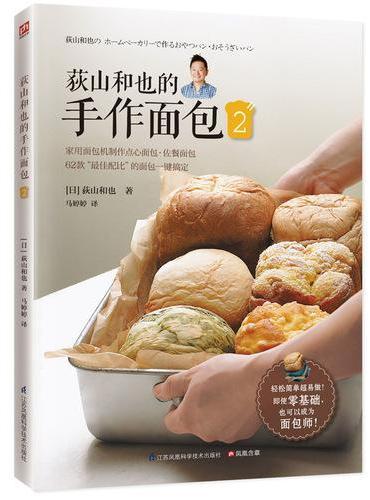 荻山和也的手作面包2