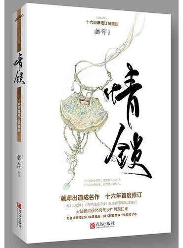 情锁:十六周年修订典藏版