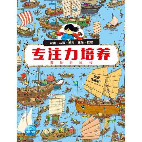 专注力培养冒险游戏书:鹦鹉在哪里·