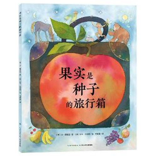心喜阅科普馆:果实是种子的旅行箱