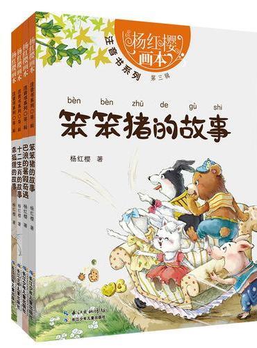 杨红樱画本—注音书系列第三辑 (杨红樱首个原创拼音画本系列)