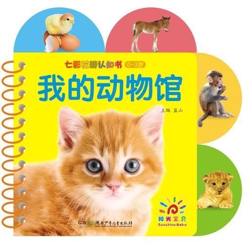 七彩花瓣认知书——我的动物馆