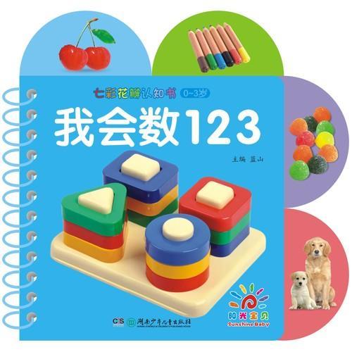 七彩花瓣认知书——我会数123