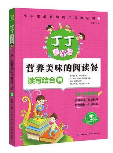 丁丁上学记:小学生最有趣的作文魔法书2(写作方法卷)