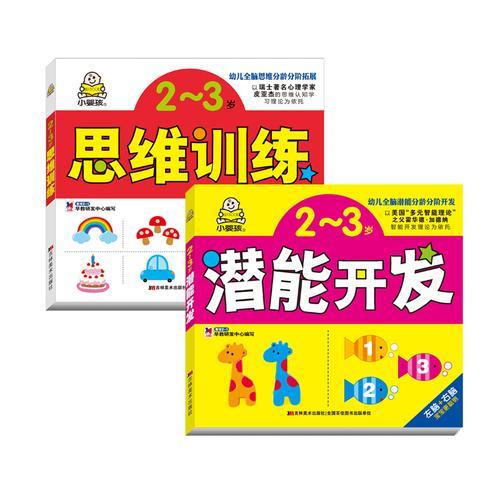 小婴孩2-3岁智力开发幼儿全脑思维训练童书:思维训练+潜能开发(套装共2册)