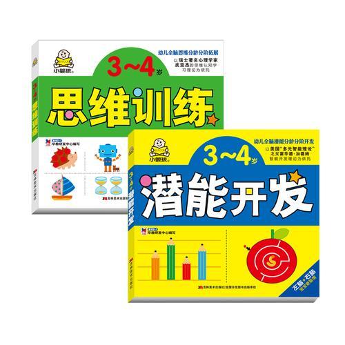 小婴孩3-4岁宝宝智力开发益智游戏书:潜能开发+思维训练(套装全2册)