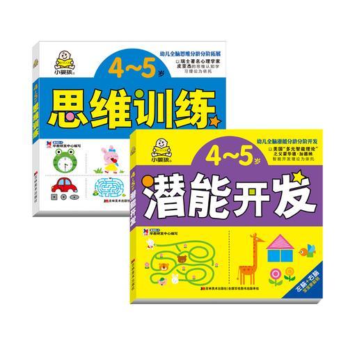 小婴孩4-5岁智力开发幼儿全脑思维训练童书:思维训练+潜能开发(套装共2册)