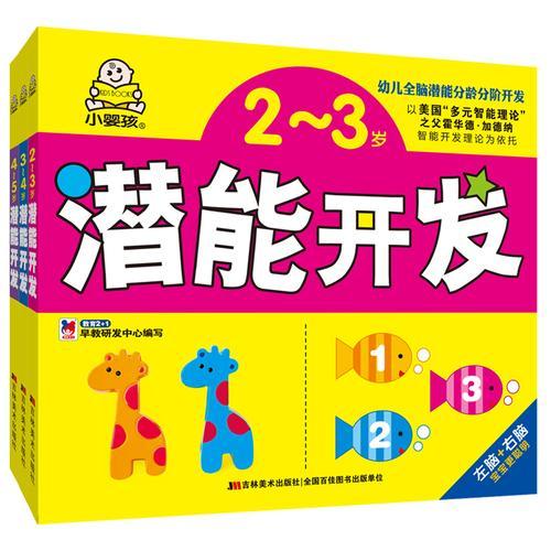 2-5岁小婴孩早教以美国多元智能理论之父,霍华德.加德纳智能开发理论为依托—潜能开发(套装共3册)