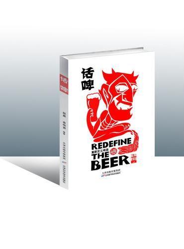 话啤--重新定义啤酒