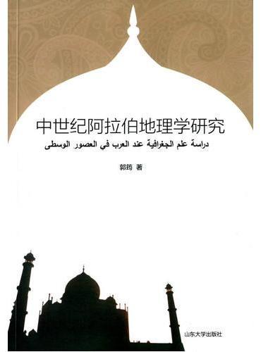 中世纪阿拉伯地理学研究