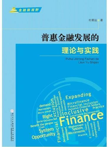 普惠金融发展的理论与实践